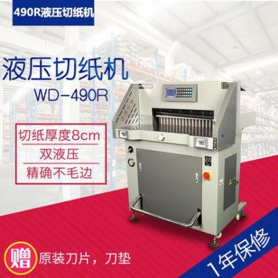 520 r paper cutter