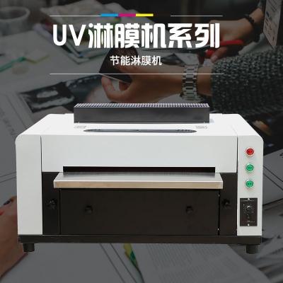 UV淋膜机