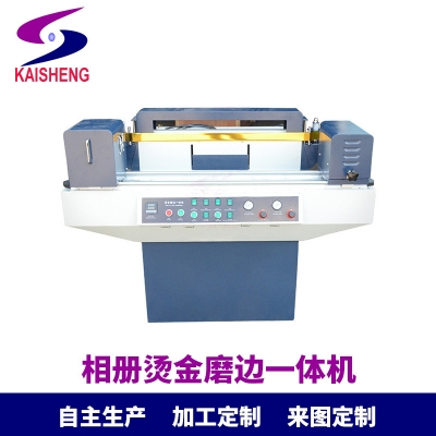 Book edge grinding and hot stamping machine