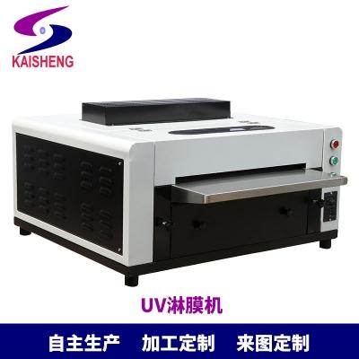 凯盛新款台式冷光源UV淋膜机